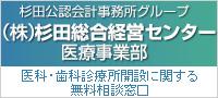 杉田公認会計事務所グループ (株)杉田総合経営センター医療事業部 医科・歯科診療所開設に関する無料相談窓口です。