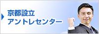 京都設立 アントレセンター