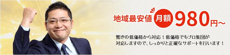 京都 決算・経理 相談センターが選ばれる理由