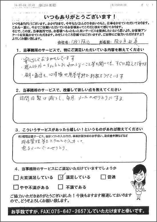 株式会社阪口